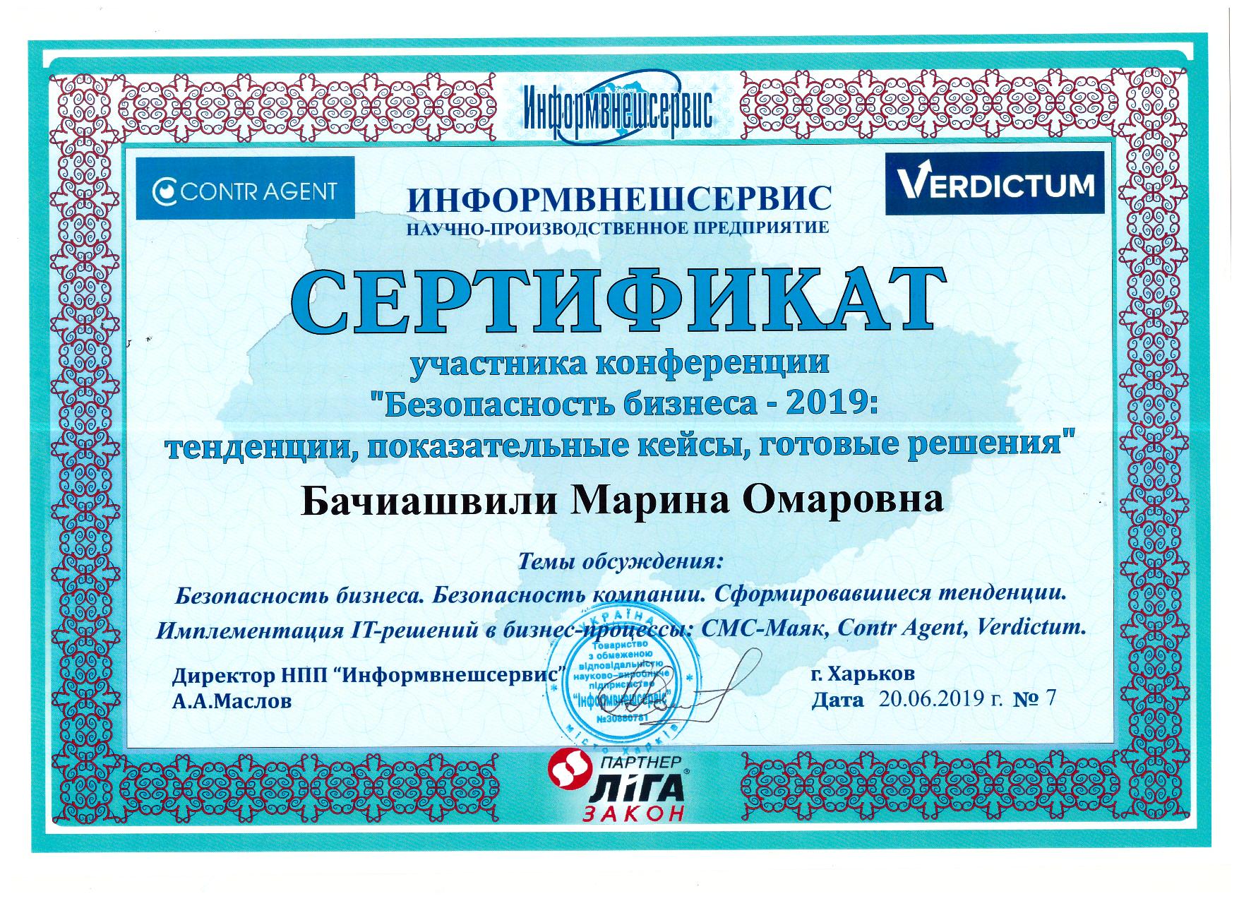 """Сертификат участника конференции """"Безопасность бизнеса"""" - адвокат Бачиашвили М.О."""