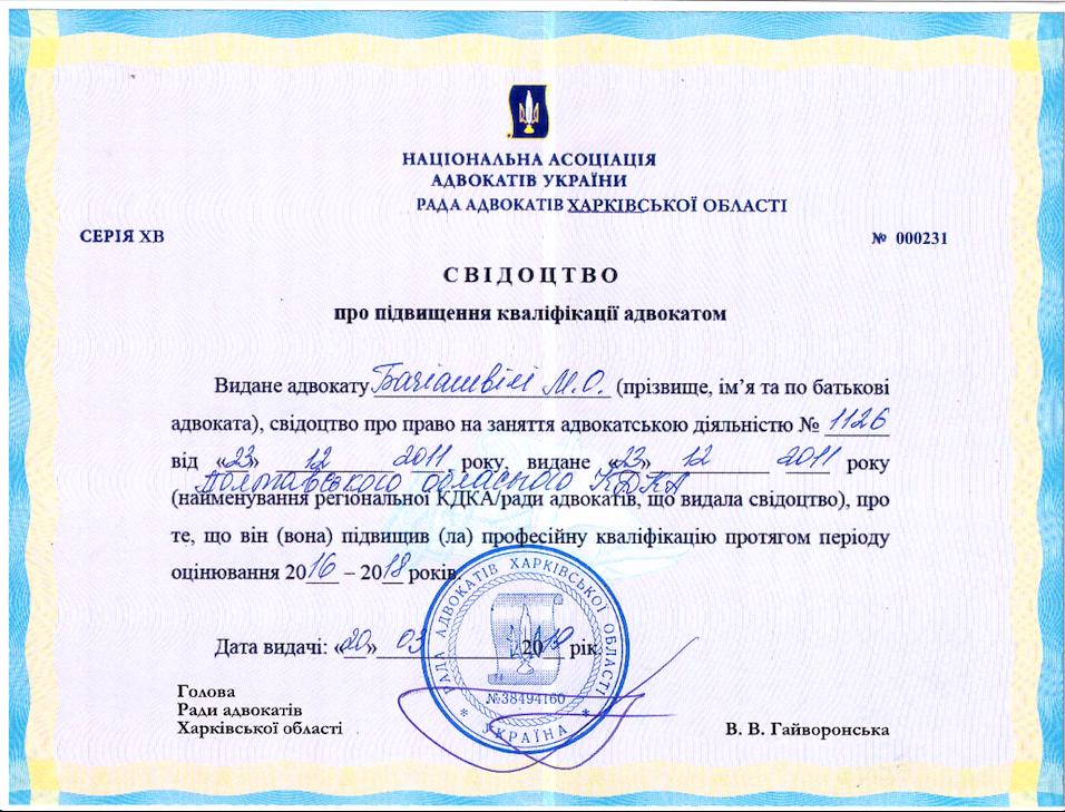 Свидетельство о повышении квалификации адвоката Бачиашвили М. О.