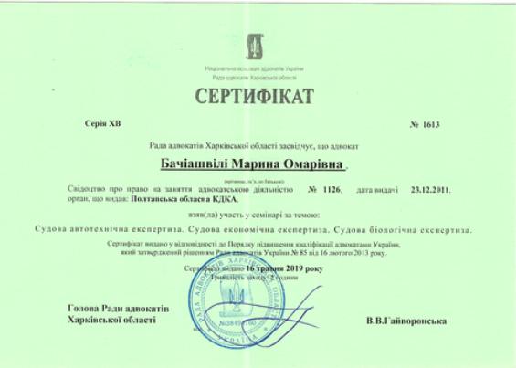 Сертификат про право на занятия адвокатской деятельностью Бачиашвили М. О.